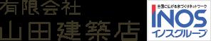 山田建築店